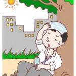 熱中症になったらどうすればいいの?応急処置・対処法を教えて!