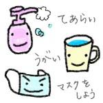 インフルエンザ感染予防のポイント!手洗い・アルコール消毒・マスク・咳の4つを実践しよう!
