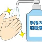 アルコール消毒がインフルエンザウイルスに効果がある