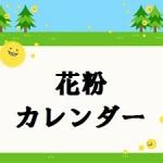 花粉カレンダー!北海道・東北・関東・東海・関西・九州の飛散時期